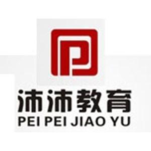 西安沛沛職業技能培訓學校