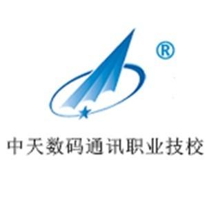西安中天數碼通訊職業技校