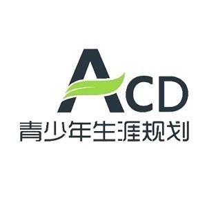 合肥ACD青少年生涯規劃