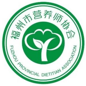 福州營養師協會