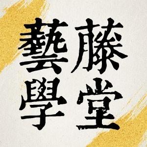 煙臺藝藤學堂