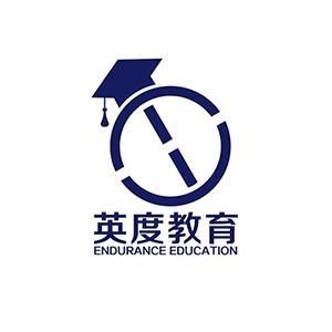 西安英度教育