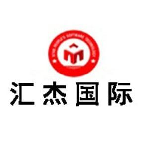 西安匯杰國際教育