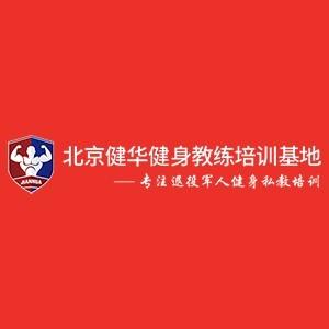 北京健华健身教练培训基地
