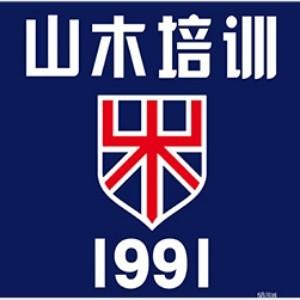 濟南山木培訓學校