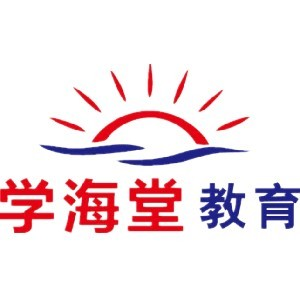 广州学海堂教育培训