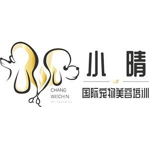 珠海小晴國際寵物美容培訓