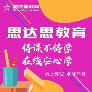天津思達思教育培訓學校