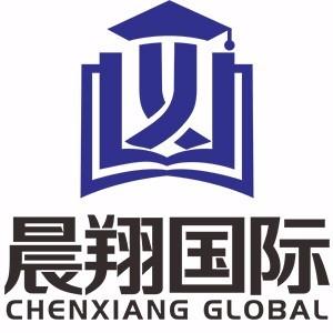 徐州晨翔国际教育
