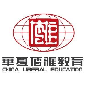 华夏博雅国际教育