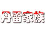 沈陽丹雷家族—彩虹糖美術