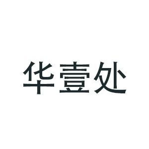 福州華壹處花藝職業培訓