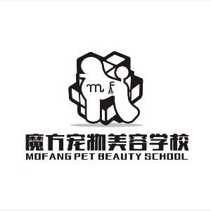 魔方宠物美容培训学校