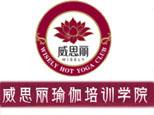 沈陽威思麗瑜伽教練培訓學校