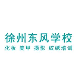 徐州东风职业培训学校