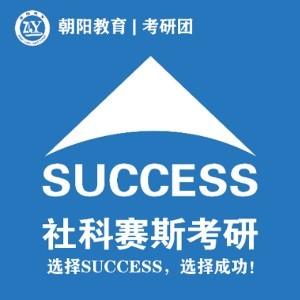 社科赛斯济宁分校·朝阳教育