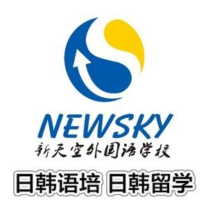 天津新天空教育