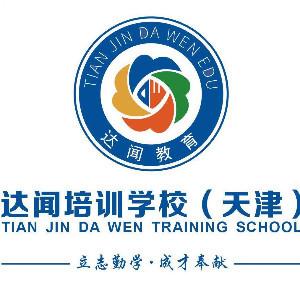 达闻培训学校(天津)
