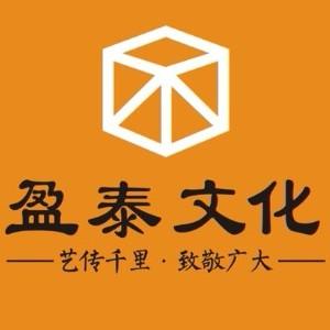 重慶盈泰文化藝術中心