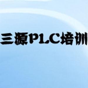 青島三源PLC培訓