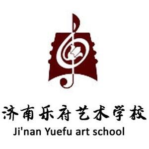 濟南市樂府藝術學校
