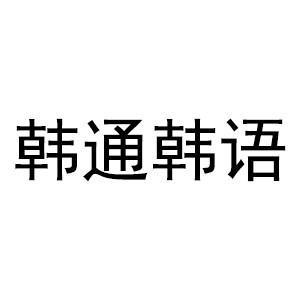 广州韩通韩国语学院