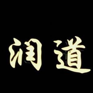 泉州潤道文化培訓