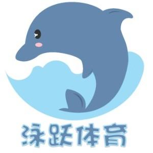安徽泳躍體育