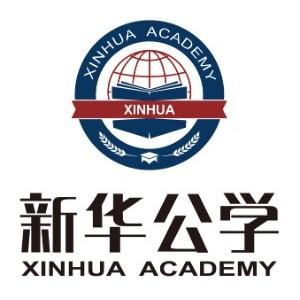合肥新華公學