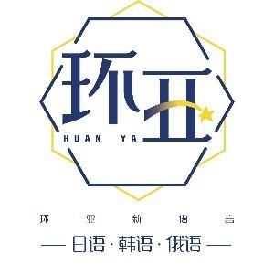 南京环亚新语言