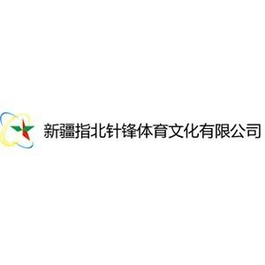 新疆指北針鋒體育文化有限公司