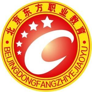北京東方職業教育