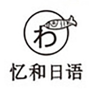 佛山忆和日语