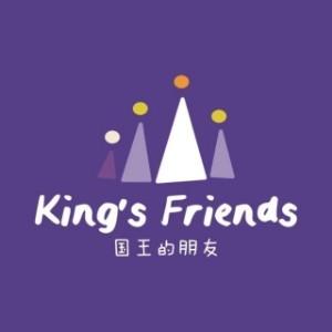 西安國王的朋友藝術教育
