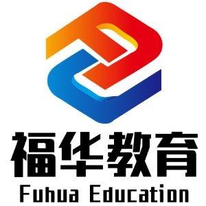 深圳福華教育