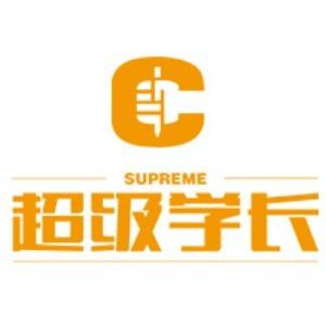 深圳超等学长教导