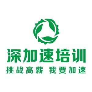 惠州深加速教育