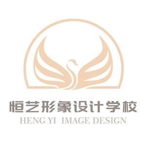 云南恒艺形象设计培训学校