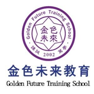 石家莊金色未來教育