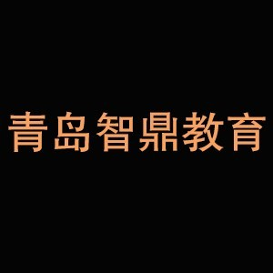 青岛智鼎英语