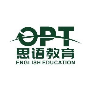 深圳OPT思語教育