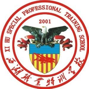 东莞西湖职业培训学校
