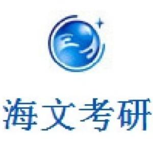 漳州萬學海文考研