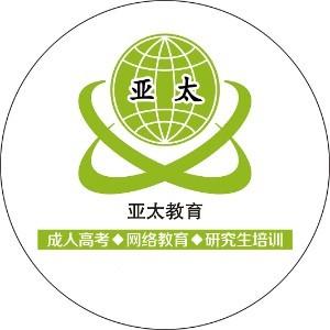 淄博亞太教育