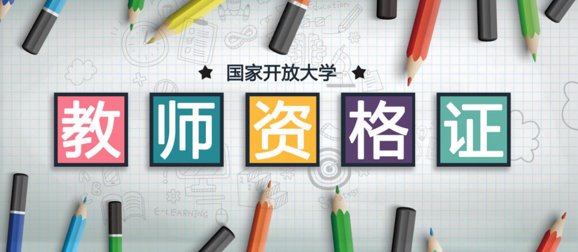 東莞橋頭哪里有專業學習教師資格證的機構?