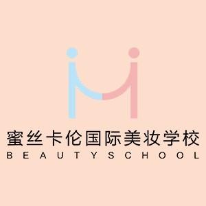 西安蜜絲卡倫美妝培訓學校