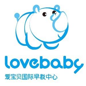 重慶愛寶貝國際早教中心