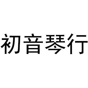 中山初音琴行