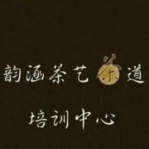 東莞韻涵茶藝茶道培訓
