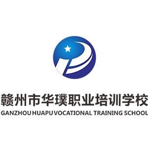 贛州華璞科技職業培訓